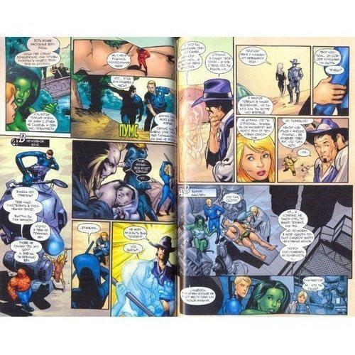 Книга комиксов. Фантастическая четверка. выпуск 2. В прорыв (фото, вид 1)