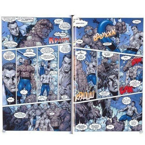 Книга комиксов. Фантастическая четверка. выпуск 4. Нападение голубоглазых Существ! (фото, вид 1)