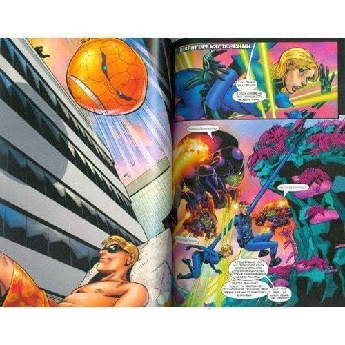 Книга комиксов. Фантастическая четверка. выпуск 6. Немыслимое (фото, вид 1)