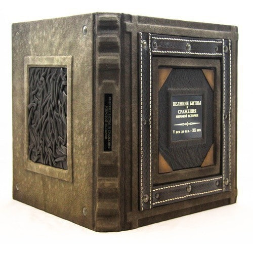 Подарочная книга в кожаном переплете . Великие битвы и сражения мировой истории (фото, вид 1)