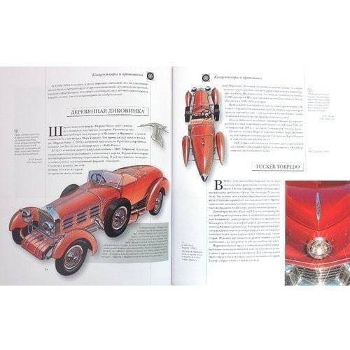 Подарочное издание. Автомобили мира (фото, вид 1)