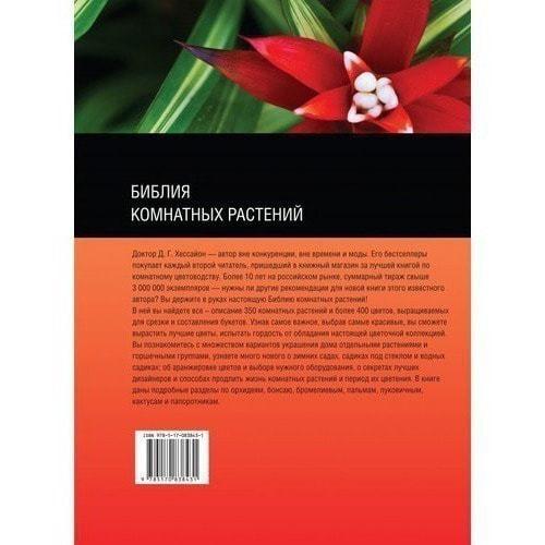 Д.Г. Хессайон. Библия комнатных растений (фото, вид 1)
