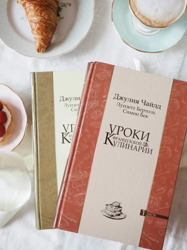 Подарочное издание. Джулия Чайлд. Уроки французской кулинарии (в 2-х томах) (фото, вид 1)