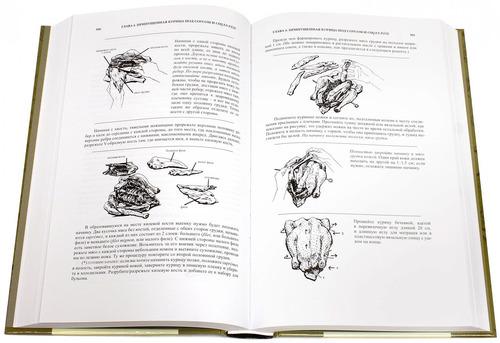 Подарочное издание. Джулия Чайлд. Уроки французской кулинарии (в 2-х томах) (фото, вид 2)