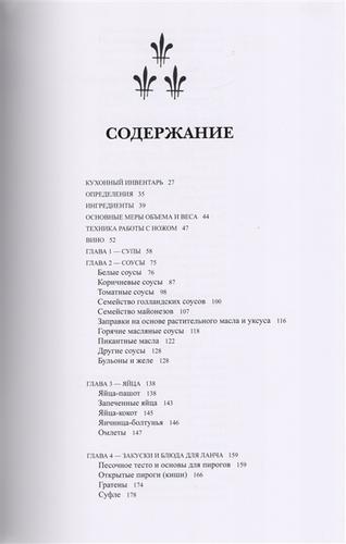Подарочное издание. Джулия Чайлд. Уроки французской кулинарии (в 2-х томах) (фото, вид 4)