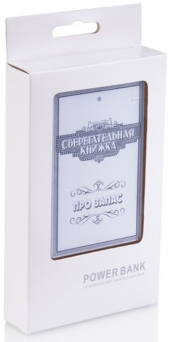 Подарочный внешний аккумулятор Powerbank. Сберегательная книжка. Про запас (2500 mah) (фото, вид 4)