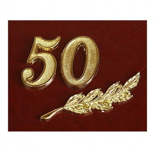 Папка юбилейная с адресом. 50 лет (фото, вид 3)