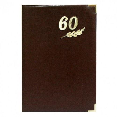 Папка юбилейная с адресом. 60 лет (фото, вид 1)