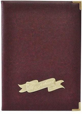 Представительская папка. Поздравляю (фото, вид 1)