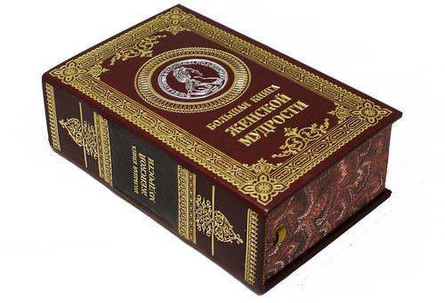 Подарочная книга в кожаном переплете. Большая книга женской мудрости (фото, вид 1)