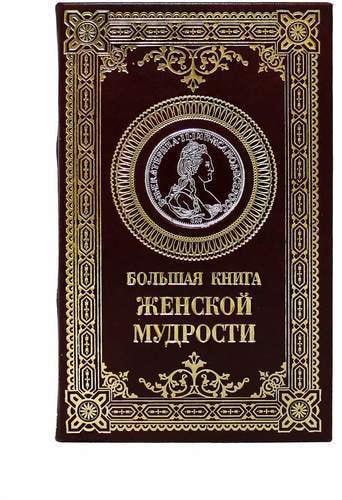 Подарочная книга в кожаном переплете. Большая книга женской мудрости (фото, вид 2)
