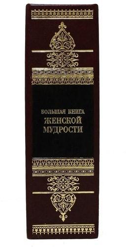 Подарочная книга в кожаном переплете. Большая книга женской мудрости (фото, вид 3)