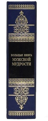 Подарочная книга в кожаном переплете. Большая книга мужской мудрости (фото, вид 1)