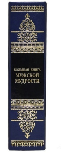 Подарочная книга в кожаном переплете. Большая книга мужской мудрости (фото, вид 2)