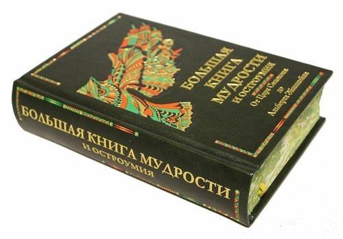 Подарочная книга в кожаном переплете. Большая книга мудрости и остроумия. От Царя Соломона до Альберта Энштейна (фото, вид 1)