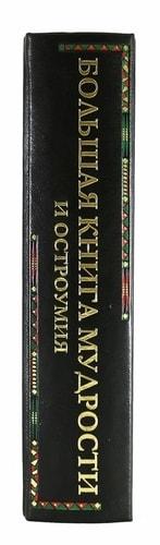 Подарочная книга в кожаном переплете. Большая книга мудрости и остроумия. От Царя Соломона до Альберта Энштейна (фото, вид 2)