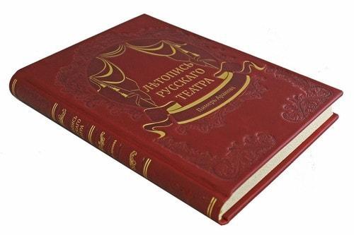 Подарочная книга в кожаном переплете. Летопись Русского театра (фото, вид 1)
