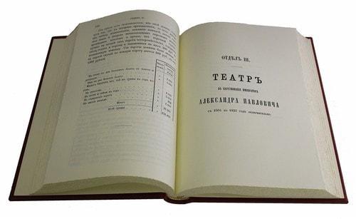 Подарочная книга в кожаном переплете. Летопись Русского театра (фото, вид 2)