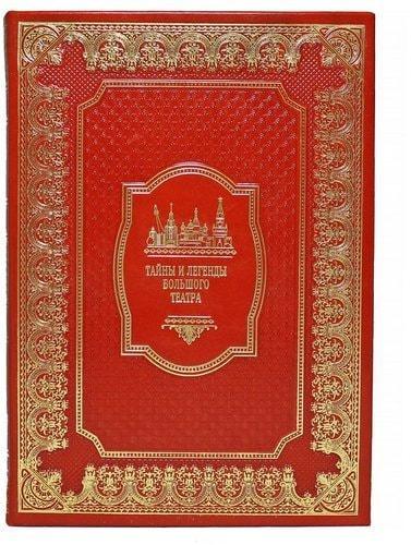 Подарочная книга в кожаном переплете. Москва (в 7-ми томах) (фото, вид 1)