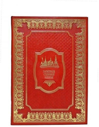 Подарочная книга в кожаном переплете. Москва (в 7-ми томах) (фото, вид 5)