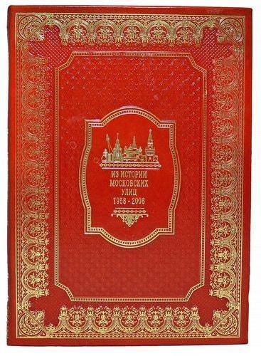 Подарочная книга в кожаном переплете. Москва (в 7-ми томах) (фото, вид 6)