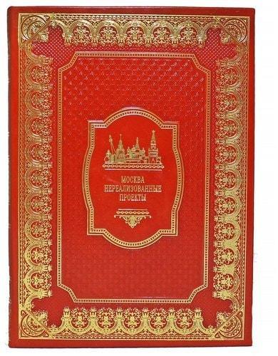 Подарочная книга в кожаном переплете. Москва (в 7-ми томах) (фото, вид 10)