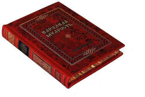 Подарочная книга в кожаном переплете. Народная мудрость. Сборник русских пословиц (фото, вид 1)