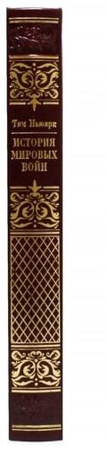 Подарочная книга в кожаном переплете. Ньюарк. Т. История мировых войн (фото, вид 3)