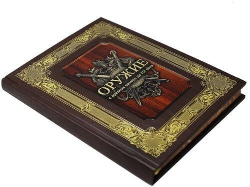 Книга в кожаном переплете и подарочном коробе. Оружие с древних времен до XIX века (фото, вид 1)