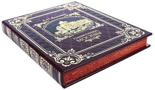 Книга в кожаном переплете и подарочном коробе. Памятники Москвы (фото, вид 2)