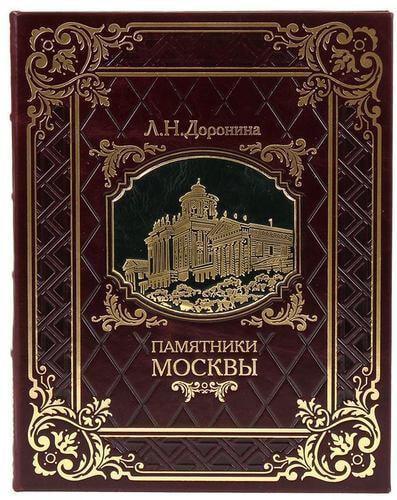 Книга в кожаном переплете и подарочном коробе. Памятники Москвы (фото, вид 4)
