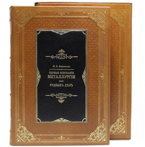 Подарочная книга в кожаном переплете. Первые основания металлургии или рудных дел (в футляре) (фото, вид 1)
