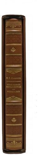 Подарочная книга в кожаном переплете. Первые основания металлургии или рудных дел (в футляре) (фото, вид 3)