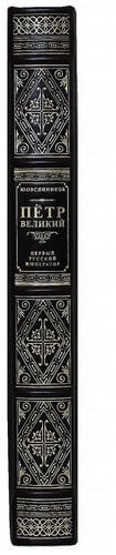 Подарочная книга в кожаном переплете. Петр Великий. Первый русский император (фото, вид 5)