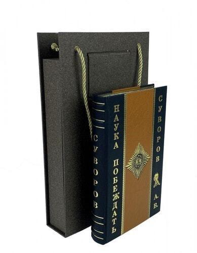 Подарочная книга в кожаном переплете. Суворов А.В. Наука побеждать (фото, вид 1)