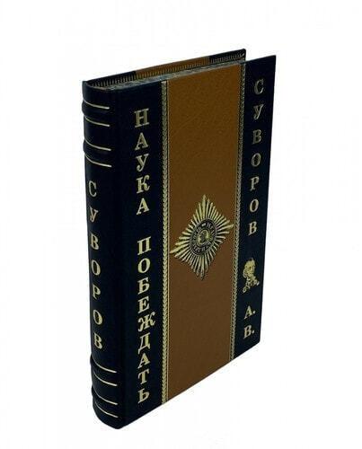 Подарочная книга в кожаном переплете. Суворов А.В. Наука побеждать (фото, вид 2)