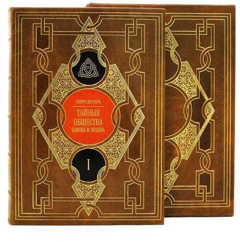 """Подарочная книга в кожаном переплете. """"Тайные общества, союзы и ордена"""" в 2-х томах (в футляре) (фото, вид 1)"""