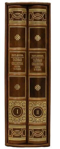 """Подарочная книга в кожаном переплете. """"Тайные общества, союзы и ордена"""" в 2-х томах (в футляре) (фото, вид 3)"""