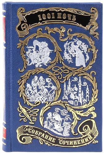 Подарочная книга в кожаном переплете. Тысяча и одна ночь (в 8-ти томах) (фото, вид 2)