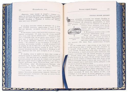 Подарочная книга в кожаном переплете. Тысяча и одна ночь (в 8-ти томах) (фото, вид 3)