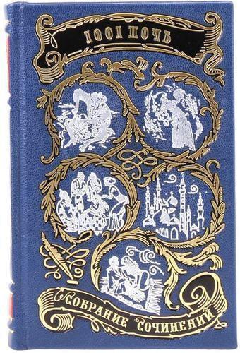 Подарочная книга в кожаном переплете. Тысяча и одна ночь (в 8-ти томах) (фото, вид 4)