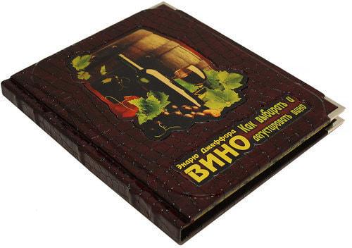 Подарочная книга в кожаном переплете. Джефорт Э. Вино (фото, вид 1)