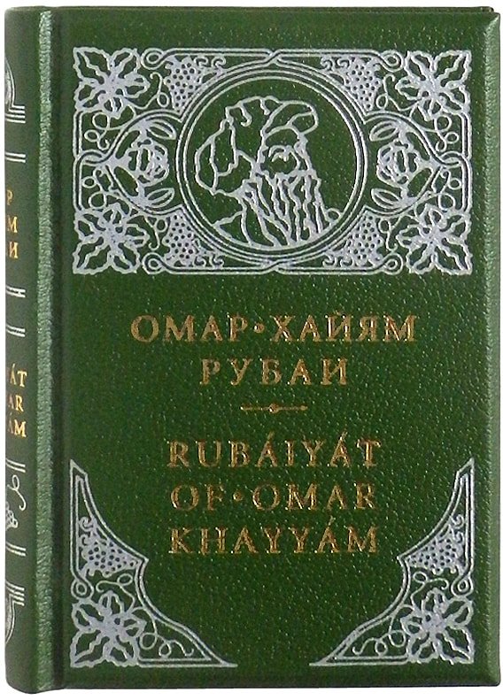 """Подарочный набор с миниатюрной книгой в кожаном переплете. Омар Хайам """"Рубаи"""" (фото, вид 1)"""
