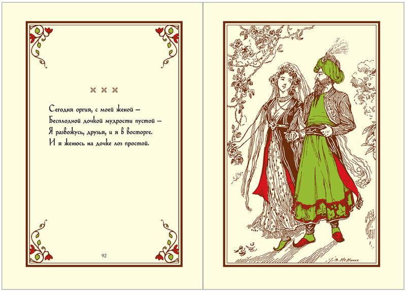 """Подарочный набор с миниатюрной книгой в кожаном переплете. Омар Хайам """"Рубаи"""" (фото, вид 2)"""