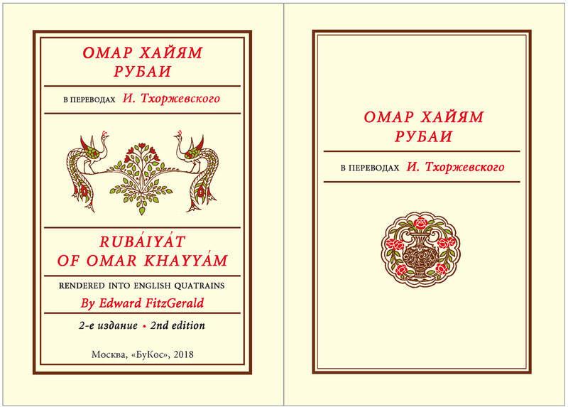 """Подарочный набор с миниатюрной книгой в кожаном переплете. Омар Хайам """"Рубаи"""" (фото, вид 5)"""