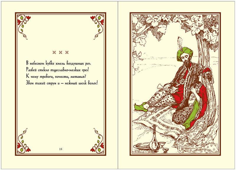 """Подарочный набор с миниатюрной книгой в кожаном переплете. Омар Хайам """"Рубаи"""" (фото, вид 6)"""