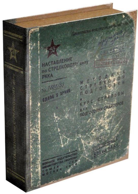 Подарочный набор с фарфоровым штофом. Наставление по стрелковому делу (фото, вид 5)