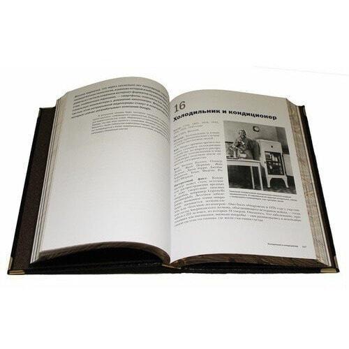 Подарочная книга в кожаном переплете. Технологии которые изменили мир (фото, вид 1)