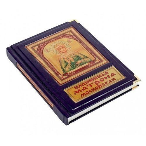 Подарочная книга в кожаном переплете. Блаженная Матрона Московская (фото, вид 1)