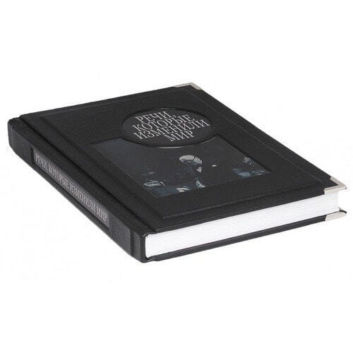 Подарочная книга в кожаном переплете. Речи, изменившие мир (фото, вид 1)